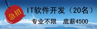 急聘金融销售精英 深圳市志健时代投资管理有限公司 全球创意港 急聘图片