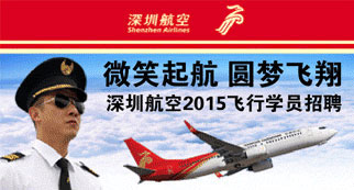 深圳航空有限责任公司1