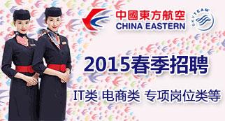 中国东方航空股份有限公司