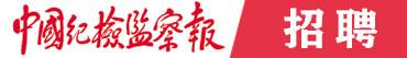 中国纪检监察报社