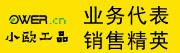 深圳市欧沃玛工业电商有限公司招聘信息