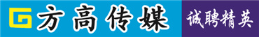 郑州方高文化传播有限公司招聘信息