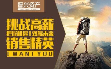 上海晋兴资产管理有限公司招聘信息