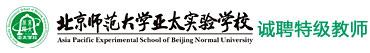 北京师范大学亚太实验学校招聘信息