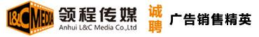 安徽领程传媒有限公司招聘信息