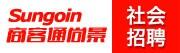 商客通尚景科技(上海)股份有限公司广州分公司招聘信息