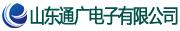 山东通广电子有限公司招聘信息