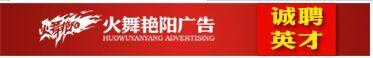 杭州火舞艳阳广告有限公司招聘信息