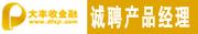 深圳市前海大丰收互联网金融服务有限公司招聘信息