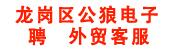 深圳市公狼电子科技有限公司招聘信息