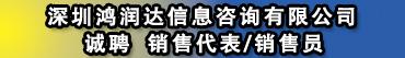 深圳鸿润达信息咨询有限公司招聘信息