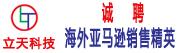 深圳市立天科技开发有限公司招聘信息