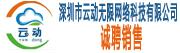 深圳市云动无限网络科技有限公司招聘信息