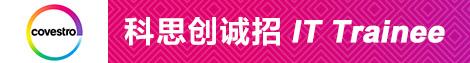 科思创中国(原拜耳材料科技)招聘信息