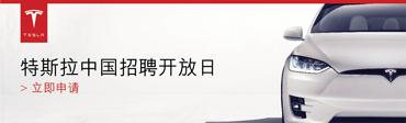 拓速乐汽车销售(北京)有限公司招聘信息