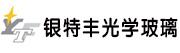 东莞市银特丰光学玻璃科技有限公司招聘信息