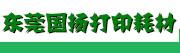 东莞国扬打印耗材有限公司招聘信息