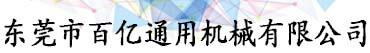 东莞市百亿通用机械有限公司招聘信息
