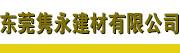 东莞市隽永建材有限公司招聘信息