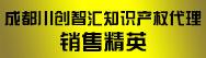 成都川创智汇知识产权代理有限公司招聘信息