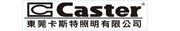 东莞卡斯特照明有限公司招聘信息