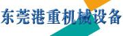 东莞港重机械设备有限公司招聘信息