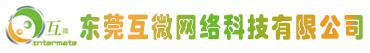 东莞市互微网络科技有限公司招聘信息