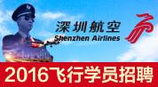 深圳航空有限责任公司1招聘信息
