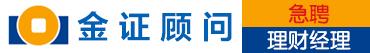 湖南金证投资咨询顾问有限公司成都分公司招聘信息