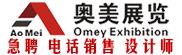 安徽奥美展览工程有限公司招聘信息