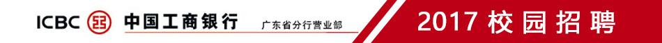 中国工商银行股份有限公司广东省分行营业部招聘信息
