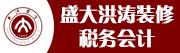 四川盛大洪涛装修股份有限公司招聘信息