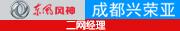 成都兴荣亚汽车销售服务有限公司招聘信息