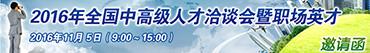 北京市人才开发中心招聘信息