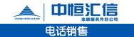 四川中恒汇信金融外包服务有限公司招聘信息