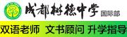 成都华樱出国预备人员外语培训学校招聘信息