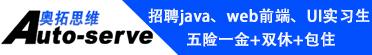 北京奥拓思维软件有限公司合肥分中心招聘信息