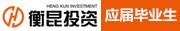 衡昆股权投资基金管理(上海)有限公司成都办事处招聘信息