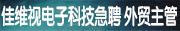 深圳市佳维视电子科技有限公司招聘信息
