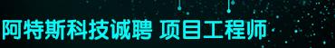 深圳市阿特斯科技有限公司招聘信息