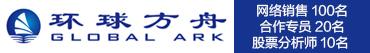 四川环球方舟网络科技有限公司招聘信息