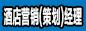 四川幸福谷酒店管理有限公司招聘信息