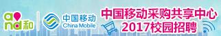 中国移动通信集团公司招聘信息