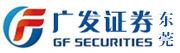 广发证券股份有限公司东莞东城证券营业部招聘信息
