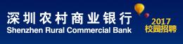 深圳农村商业银行招聘信息