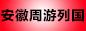 安徽周游列国文化传播有限公司招聘信息