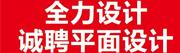 深圳市全力形象设计有限公司招聘信息