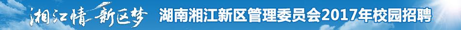湖南湘江新区管理委会员招聘信息