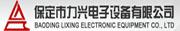 保定市力兴电子设备有限公司招聘信息