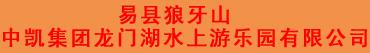 易县狼牙山龙门湖水上游乐园有限公司招聘信息
